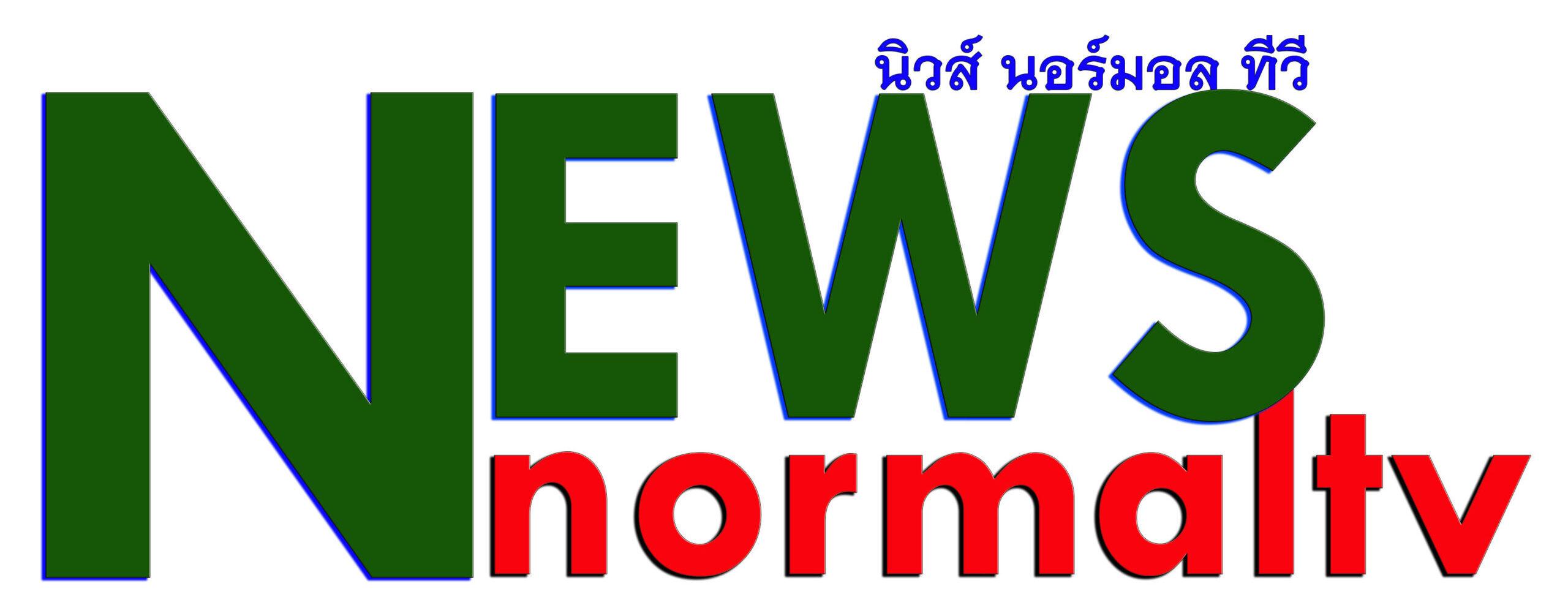 นิวส์นอร์มอลทีวี  , newsnormaltv ,news normal tv